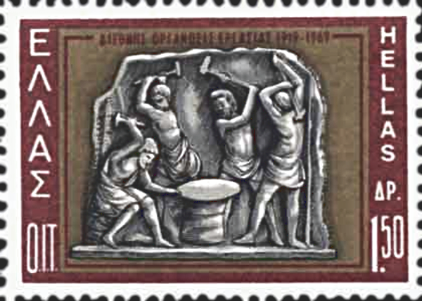 Hephaistos and the cyclops forging Achilles' armor, depicted on a Greek postage stamp, ca. 1969. Source: Hellenicaworld.com