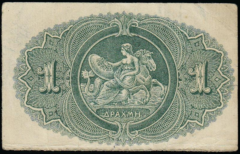 Thetis Riding a Hippocampus, Delivering the Shield of Achilles. 1918 Greek 1-Drachma Banknote. Source: Non-Commercial Use Only cointalk.com